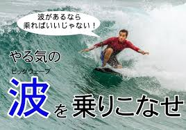 やる気に波があるのは当たり前!波乗り上手になる方法 - モチ研