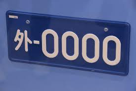 車のナンバープレートの種類や数字の意味を解説|中古車なら【グーネット】