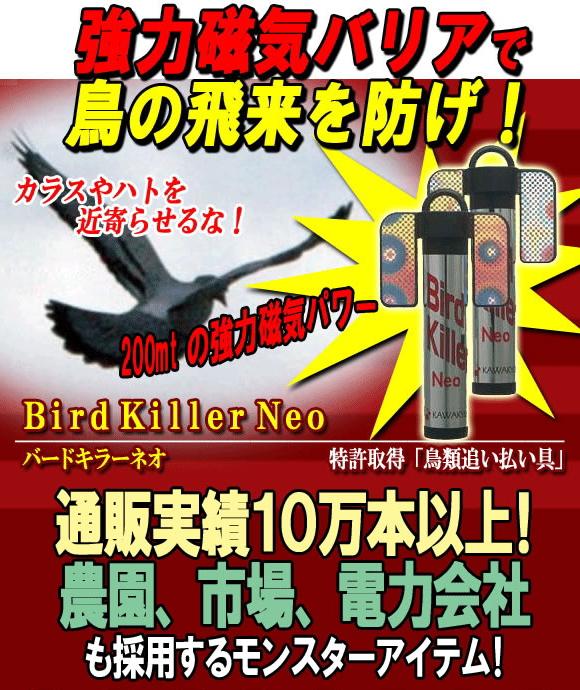 強力磁気バリアで鳥の飛来を防ぐ「バードキラーネオ 2本組み」