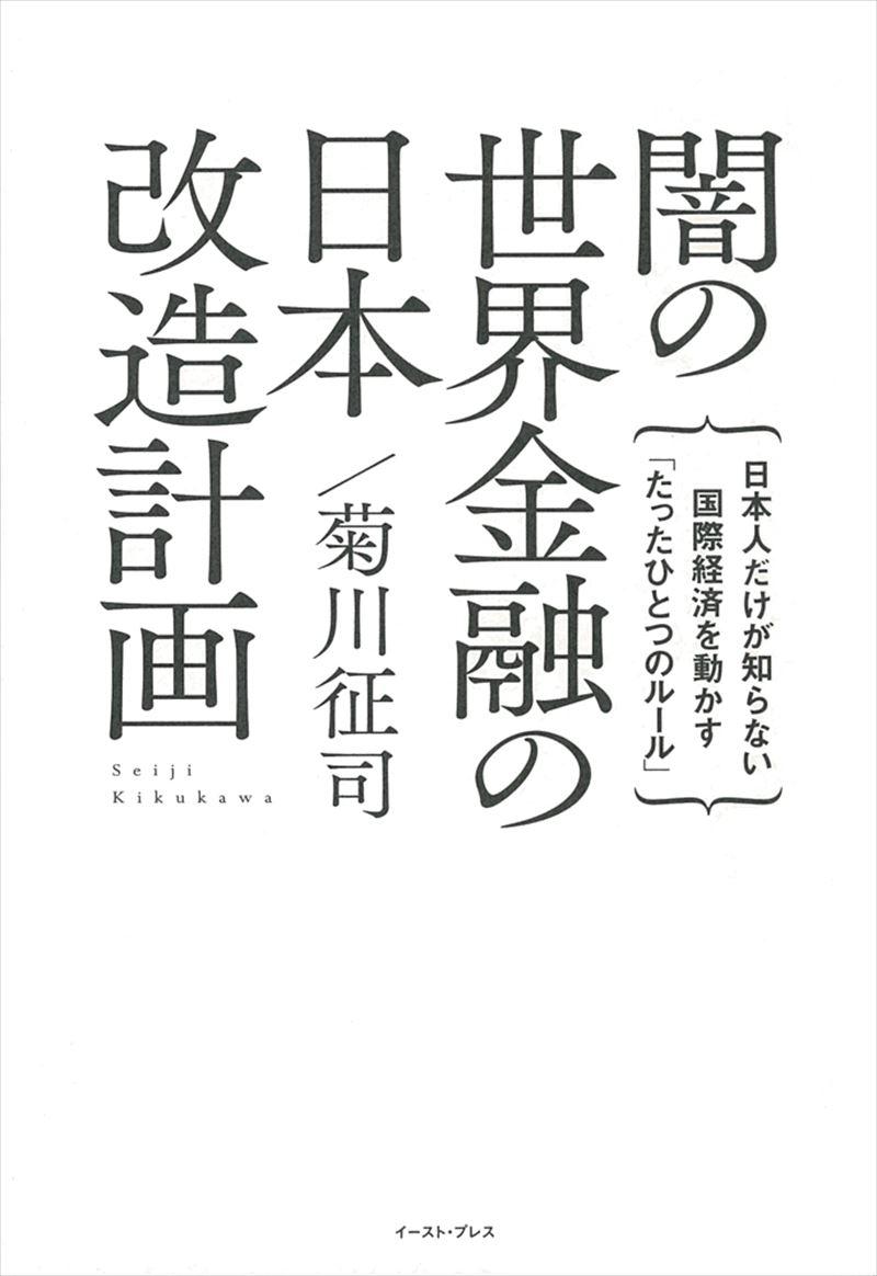 書籍詳細 - 闇の世界金融の日本改造計画 日本人だけが知らない国際経済 ...