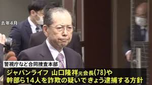 速報】ジャパンライフ山口元会長ら14人を詐欺の疑いできょう逮捕へ ...