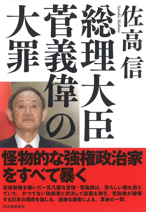 総理大臣菅義偉の大罪 :佐高 信   河出書房新社