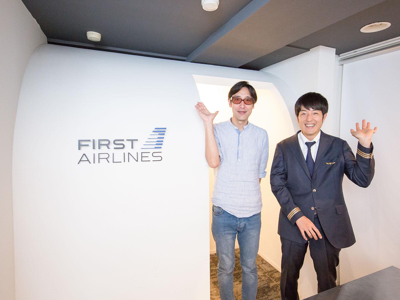 ファーストクラスの海外旅行を疑似体験! FIRST AIRLINES | TOKYO FM ...
