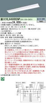 XLX450DENPLE9 パナソニック 直付型ベースライ ト 40形 Dスタイル W230 ...
