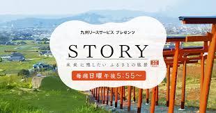 STORY|KBC九州朝日放送