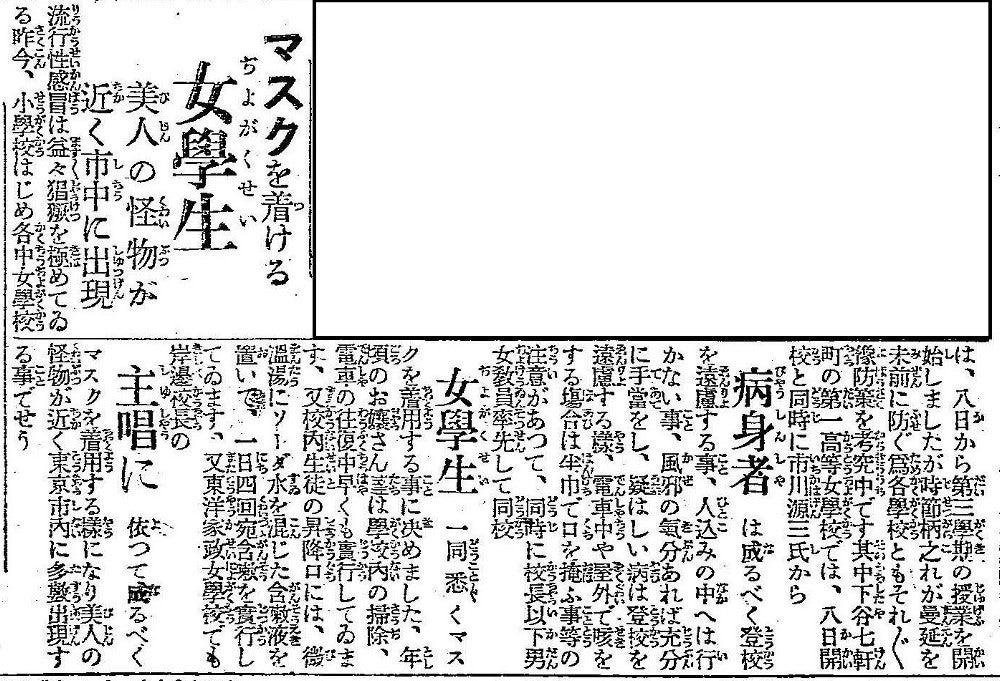 日本人も昔からマスク好きだったわけではない : ちょっと前はどうだっ ...