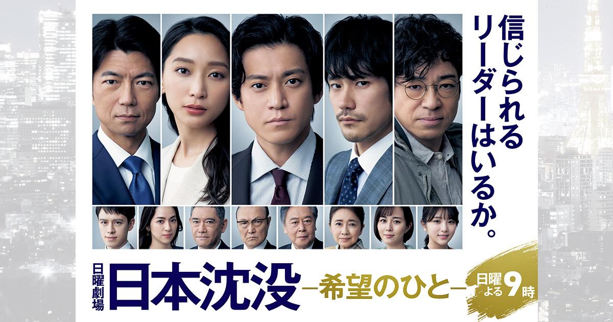 日曜劇場『日本沈没ー希望のひとー』|TBSテレビ