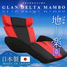 デザイン座椅子GLAN DELTA MANBO-グランデルタマンボウ(一人掛け 日本 ...