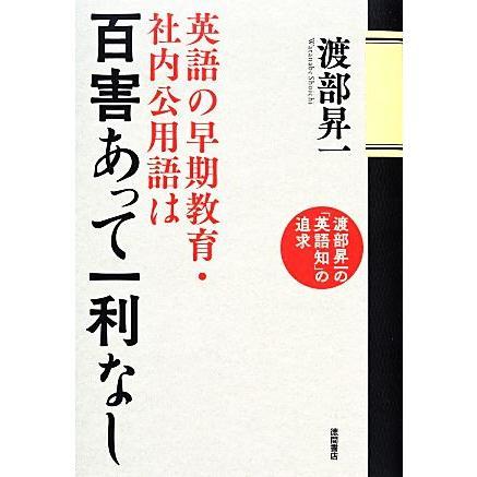 英語の早期教育・社内公用語は百害あって一利なし/渡部昇一【著 ...