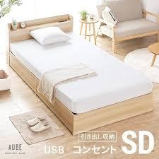 ベッド セミダブル ベッドフレーム コンセント付き USBポート付き 収納 ...