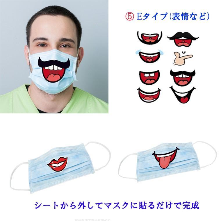 マスク用 シール ステッカー かわいい 唇マーク スマイル シール 笑顔 ...