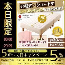 正規通販 脚付きマットレス 国産ポケット シングル ベッドパッド ...