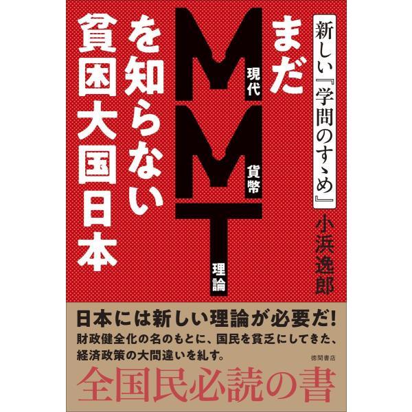 まだMMT理論を知らない貧困大国日本 新しい『学問のすゝめ』 電子書籍 ...