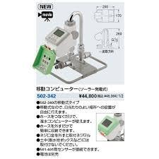 水栓金具 カクダイ 502-342 移動コンピューター(ソーラー発電式 ...