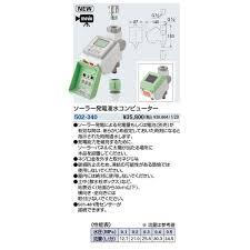 水栓金具 カクダイ 502-340 ソーラー発電潅水コンピューター ...