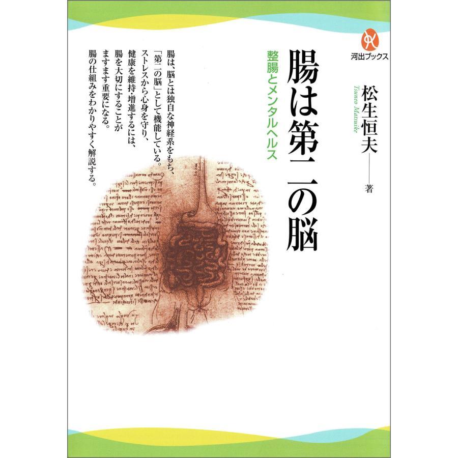 腸は第二の脳 電子書籍版 / 松生恒夫 :B00162129733:ebookjapan - 通販 ...