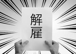 解雇通知の正しい方法と、解雇通知書の書き方【書式・ひな形】 - 企業 ...