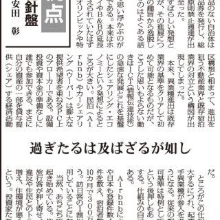 私の視点 観光羅針盤79】過ぎたるは及ばざるが如し 安田 彰 - 観光経済新聞