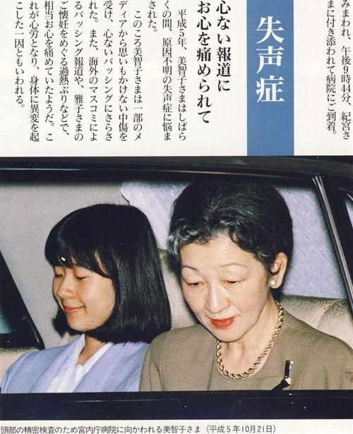 美智子様バッシングまとめ : 皇室の写真