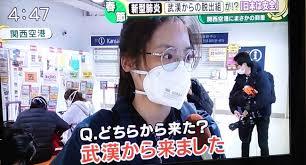 新型肺炎】武漢から来日した中国人「安全のため日本に来た、症状があっ ...