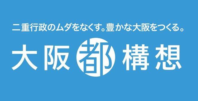 速報】『大阪都構想』住民投票、反対多数で大阪市の存続が確実に ...