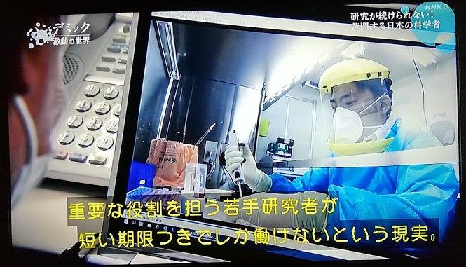 日本が新型コロナワクチンを開発できなかった理由が一発でわかる ...