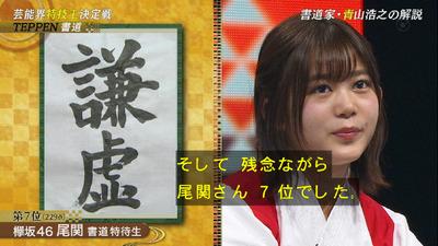 尾関梨香、書道『TEPPEN2019 冬の陣』の順位と書いた作品がこちら ...