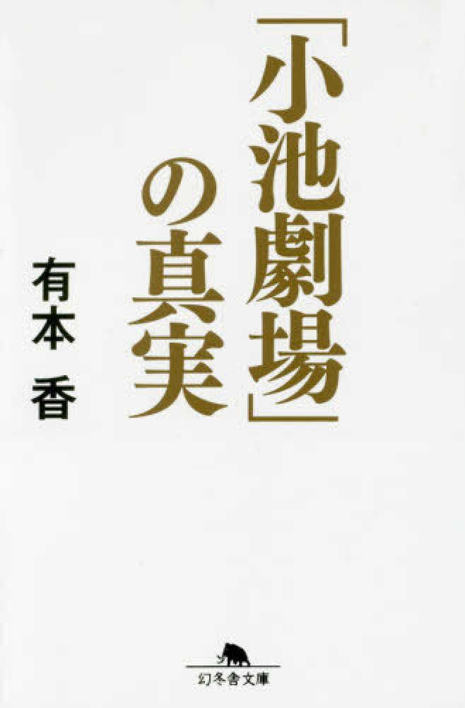 有本香『「小池劇場」が日本を滅ぼす』② 講演依頼 : 大阪の講師・文化 ...