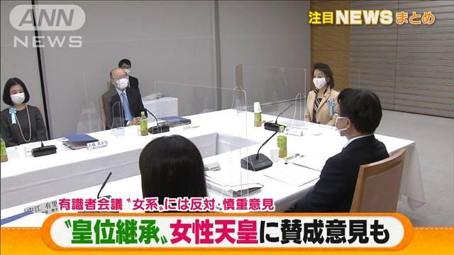 政府有識者会議 「女系天皇」容認の意見も : remmikkiのブログ