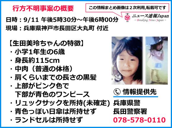 神戸で行方不明の小1・生田美玲さんの家庭環境が複雑…かわいそうと話題 ...