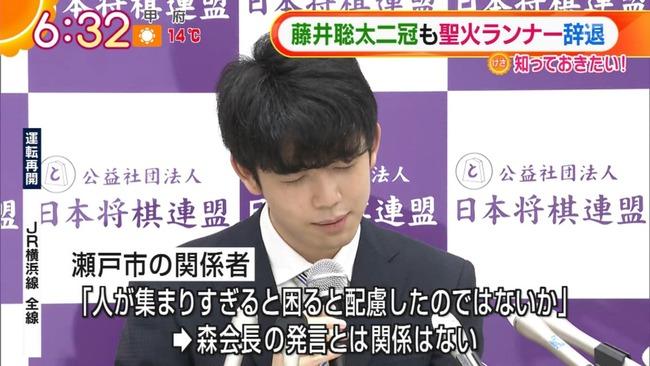 藤井聡太二冠、五輪の見通しが立たないため聖火ランナーを辞退 ...