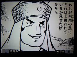 前田先生の「ひとつずつたのしむ」:ゲーミックス横山光輝三国志 ...