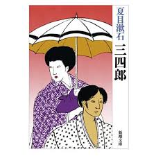 読書】夏目漱石『三四郎』あらすじと感想 : びょうびょうほえる~西村 ...