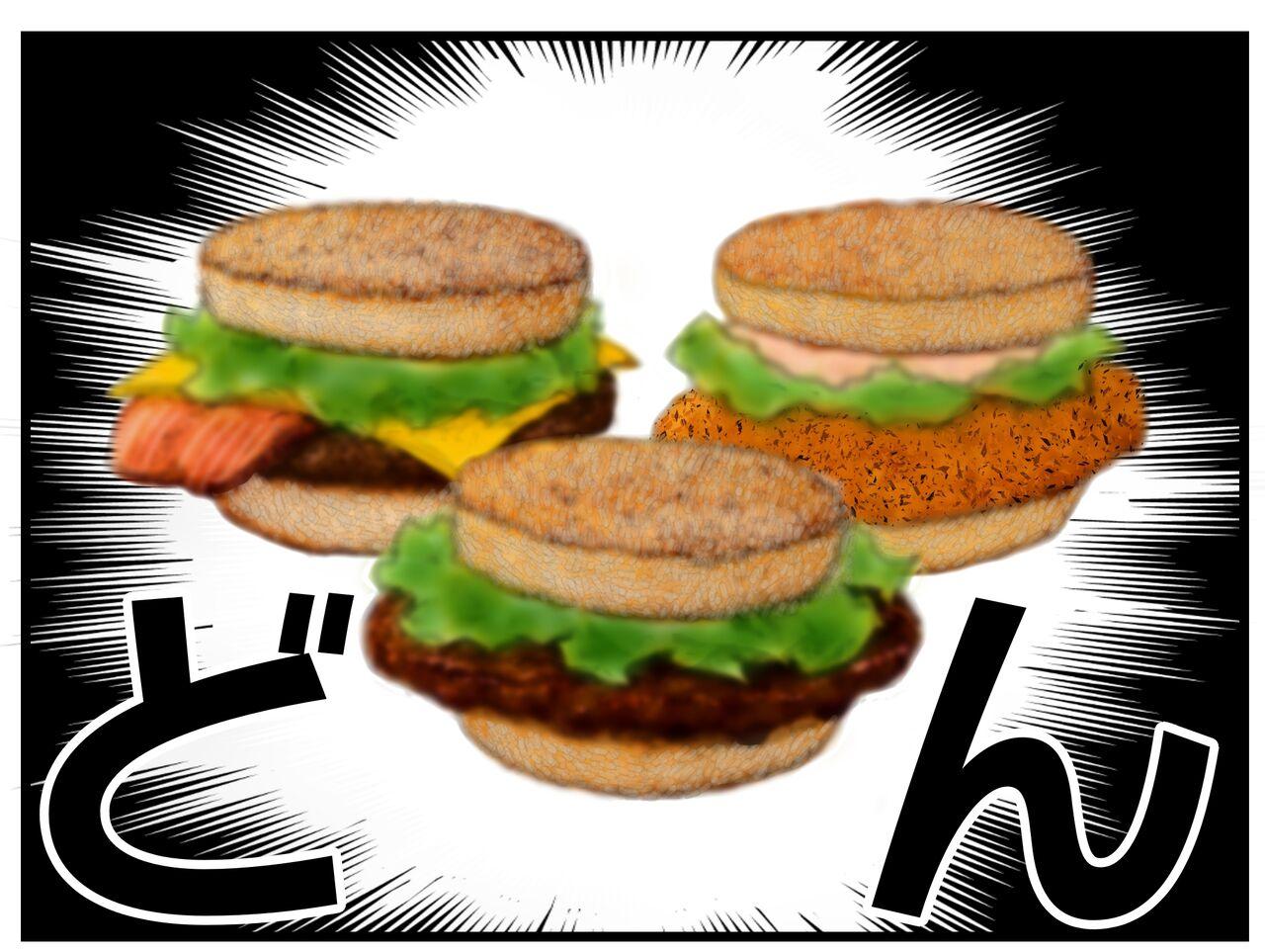 マクドナルド】新発売の【ごはんバーガー】3種食べてみた!【ごはん ...