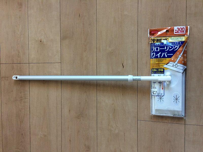 ダイソーの収縮式フローリングワイパー(300円)が【買って良かった ...