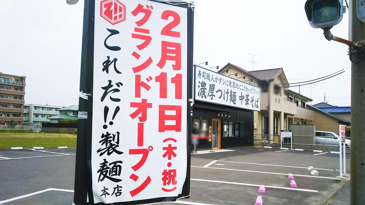 新店】寿司職人がこだわりを極めるラーメン店が一宮にオープン/これだ ...