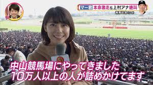 柴田阿弥と上村彩子&競馬ネタ : ぬる~い話 5