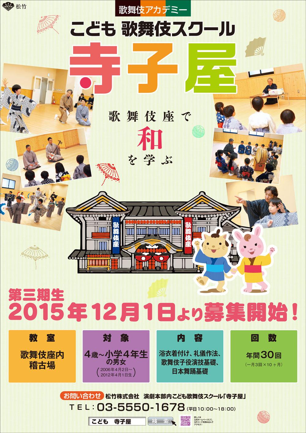 こども歌舞伎スクール「寺子屋」第三期生募集要項発表|歌舞伎美人