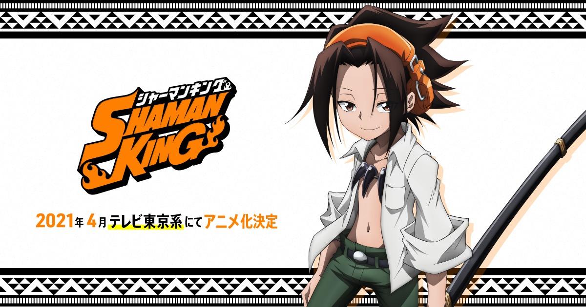 TVアニメ「SHAMAN KING (シャーマンキング)」2021年4月より放送!!