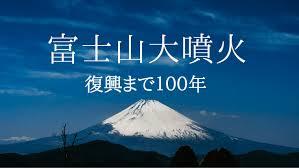 富士山大噴火~復興まで100年~|地震科学探査機構(JESEA)