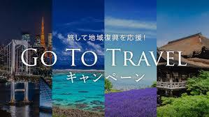 旅好きなら見逃せない!「Go To トラベル キャンペーン」のポイント ...