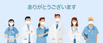 新型コロナウイルスと向き合う医療従事者の皆様に感謝申し上げます ...