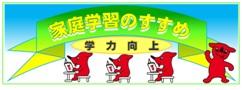 家庭学習のすすめ/千葉県