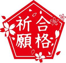 合格祈願 | 小学校受験の理英会神奈川ブログ