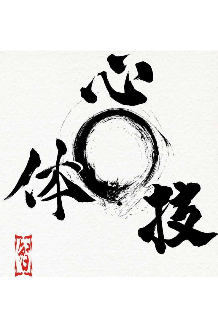 心技体 SHIN GI TAI | Japanese quotes, Tattoos, Tai