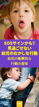 幼児の衝撃的な行動の意味◇子どもは多様な状況に不安やストレスを ...