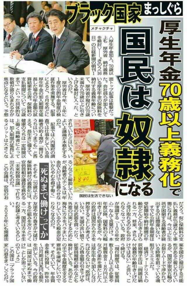 厚生年金【70歳以上義務化】国民は奴隷、死ぬまで働けってか!安倍日本 ...
