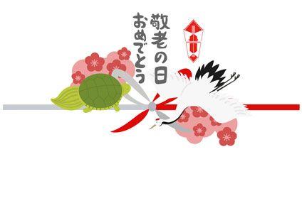 熨斗 のし付き テンプレート 鶴 亀 敬老の日 長寿祝い おめでとう ...