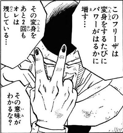 煽り画像・ネタ画像・レス画像まとめ | フリーザ 名言, セリフ, 漫画 ...