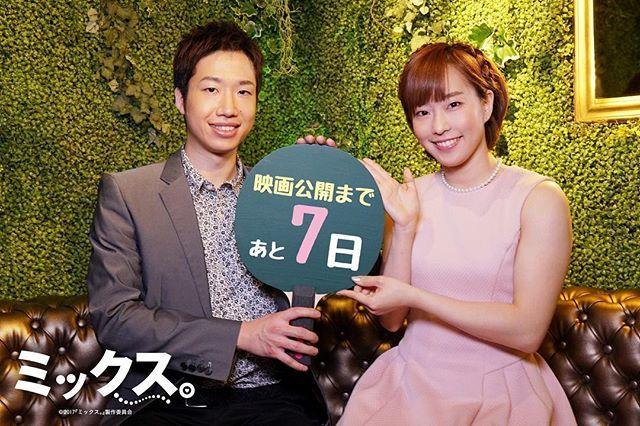 💓🏓💓映画公開まで、あと7日💓🏓💓 mix-movie.jp #ミックス。 #10月21 ...